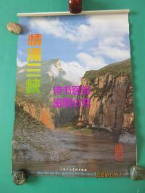 挂历:情满三峡——上海人民美术出版社