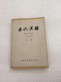 古代汉语 王力(上册 )
