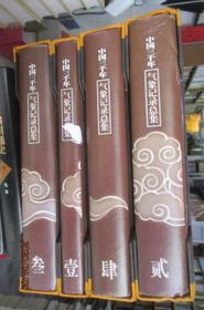 中国三千年气象记录总集 增订本(16开精装 全四册)
