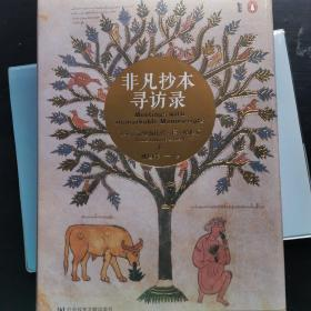 非凡抄本寻访录:Twelve Journeys into the Medieval World金边本