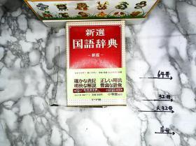 新选 国语辞典(新版)带函套