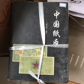 中国纸币上下册