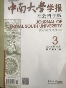 中南大学学报(社会科学版2019年第3期)
