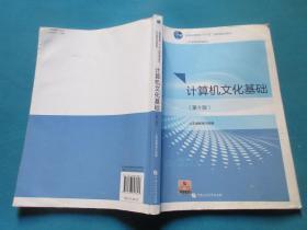 计算机文化基础   2014年 第10版