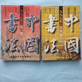 中国书法(1997年1-6)