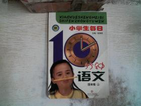 小学生每日10分钟语文:六年级(下)