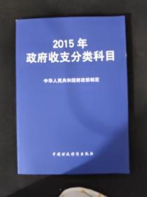 2015年政府收支分类科目