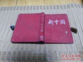振新出品布面 新中国 笔记本【内有民国中国地图】错版