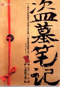 盗墓笔记.一部五十年前流传下来的千年古卷.最好看的盗墓小说