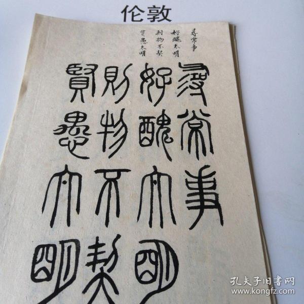 手寫 銘文