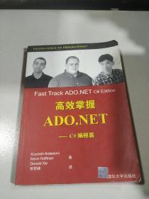 高效掌握ADO.NET---C#编程篇