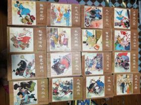 薛刚反唐全16册