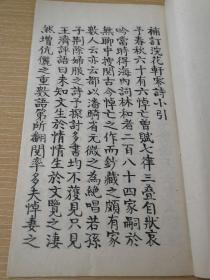 晚清海軍將領葉祖珪遺孀詩集,福州文人林介愚抄本
