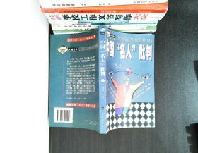 中国名人批判