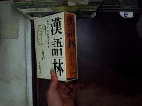 汉语林(日文版)