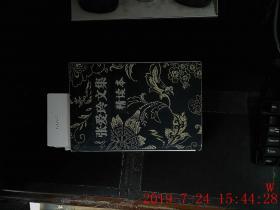 张爱玲文集 精读本