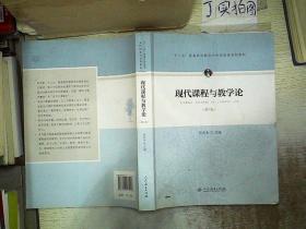现代课程与教学论(第三版)  .