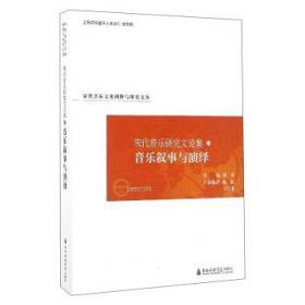 宋代音樂研究文論集:音樂敘事與演繹卷