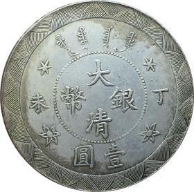 银元丁未大清银币壹圆钱币清光绪年造可吹响白铜龙洋古币
