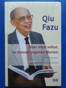 Qiu Fazu 裘法祖(德文原版)