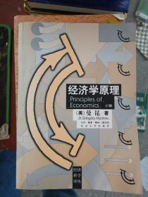(正版14)经济学原理(下)9787108013651