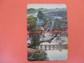 1973年年历卡【桂林新貌】【瑞金桥】2张合售