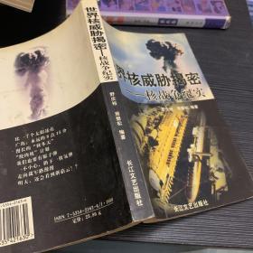 不散的蘑菇云:世界核威胁揭秘——战争门丛书