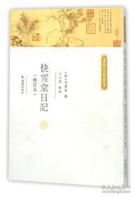 快雪堂日记 (修订本 嘉兴文献丛书  全一册  LV)