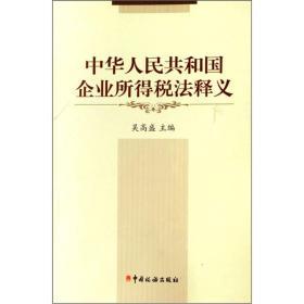 中华人民共和国企业所得税法释义