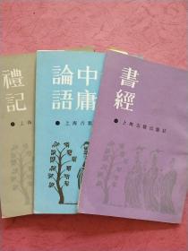 礼记集说  大学 中庸 论语集注  书经集传【3册合售】上海古籍影印版