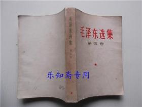 毛泽东选集第五卷1977年原版书)85品毛选5 未删节