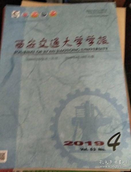 瑗垮��浜ら��澶у��瀛���2019骞�4��