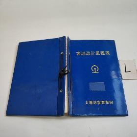 中華人民共和國鐵道部鐵路旅客運輸規程附件四:鐵路客運運價里程表