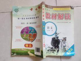 教材解读:语文(七年级下册 人教版 )