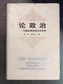 论政治—— 中国发展的政治学思考