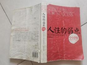 人性的弱点(中国版)