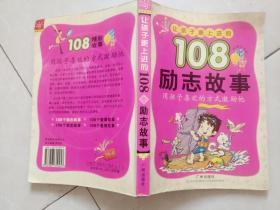 让孩子更上进的108个励志故事