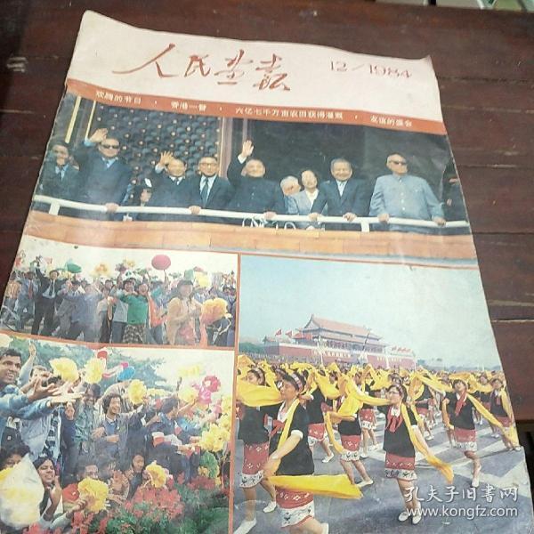浜烘��绘��1984.12