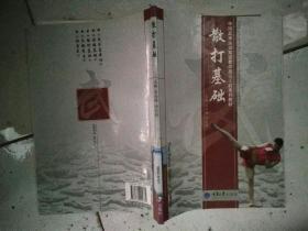 中国武术运动双语教学展示工程系列教材:散打基础