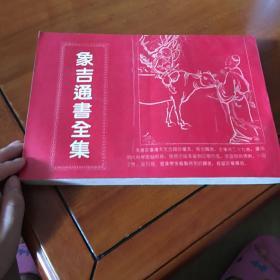 象吉通书全集(1-29卷)
