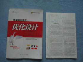 高中同步测控优化设计;语文必修1-5全、人教版语文1-5必修第一单元检测(A)全【9品;见图】