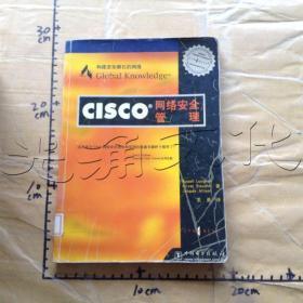 CISCO網絡安全管理---[ID:618201][%#371B5%#]