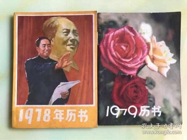 1978 1979骞村��涔�����