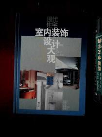 现代住宅室内装饰设计大观 下册