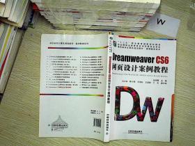 DreamweaverCS6网页设计案例教程