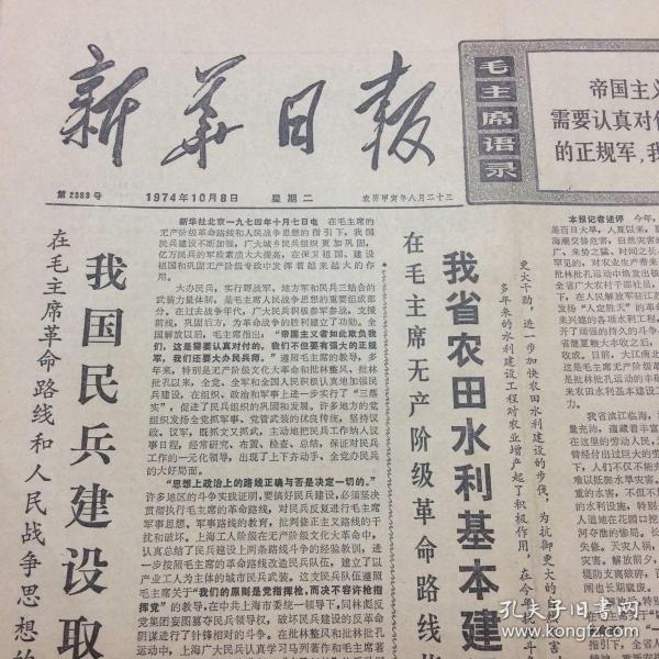 ���╋�甯�璇�褰����板���ユ�ャ��1974骞�10��8��