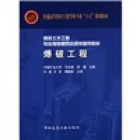 :爆破工程 東兆星 中國建筑工業出版社 9787112066575