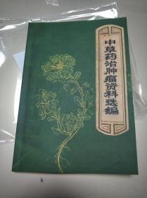 中草药治肿瘤资料选编