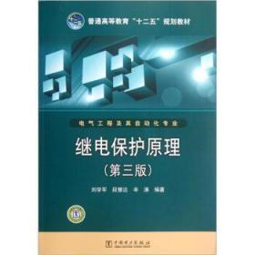 :繼電保護原理(第3版) 劉學軍 等 中國電力出版社 9787512329140