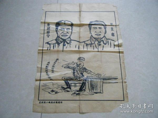 《毛主席、朱德畫像》一張      【看跳梁小丑能折騰幾時】     石印